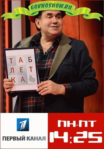 Таблетка все выпуски 11.01.2016 - 26.08.2016 / Первый канал