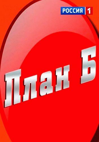 План Б / Выпуск 1 / Россия 1