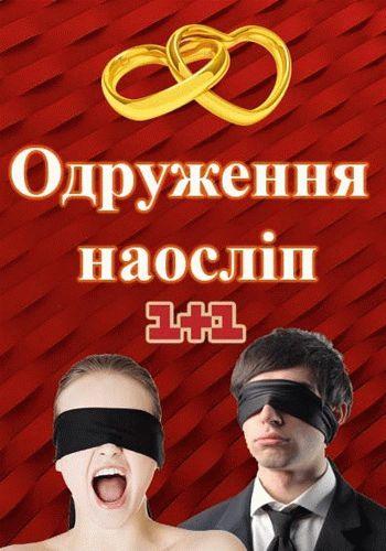 Свадьба вслепую 2 сезон / Выпуск 1-10 (30.03.2016 - 06.04.2016) / 1+1