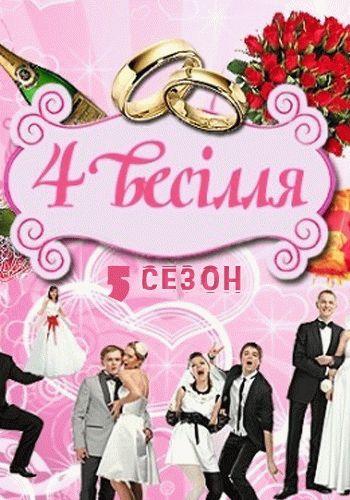 4 свадьбы 5 сезон / Выпуск 1-8 (02.02.2016 - 29.03.2016) / 1+1