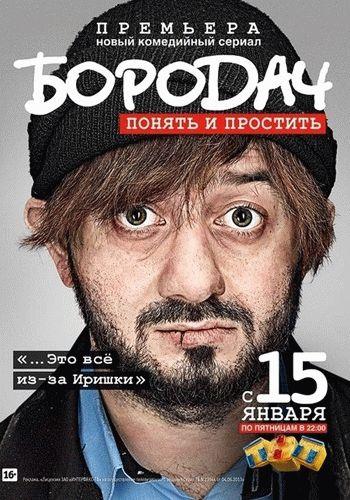 Бородач / Серия 1-14 (15.01.2016 - 25.03.2016) / ТНТ