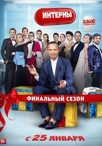 Интерны / Серия 205-279 (06.10.2014 - 25.02.2016) / ТНТ