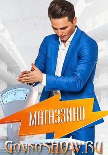Магаззино на Пятнице / Выпуск 51-70 (22.03.2017 - 26.04.2017)