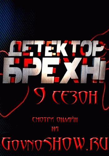 Детектор лжи 9 сезон / Выпуск 1-17 (30.05.2016 - 06.06.2016) / СТБ