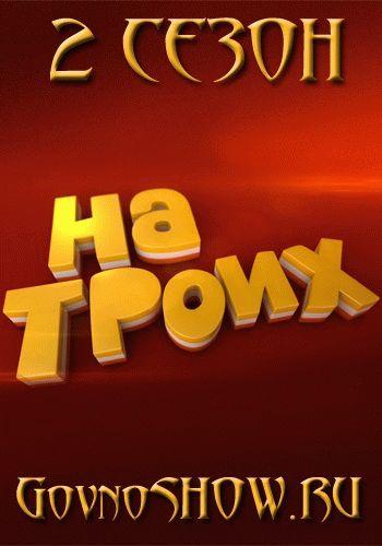 На троих 2 сезон / Выпуск 1-30 (24.04.2016 - 15.07.2016) / ICTV