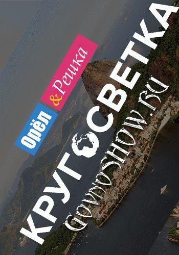 Орел и решка: Кругосветка / Выпуск 1-40 (15.02.2016 - 14.11.2016) / Пятница
