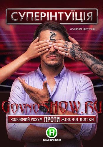 СуперИнтуиция 2 сезон / Выпуск 1-12 (16.06.2016 - 23.06.2016) / Новый канал