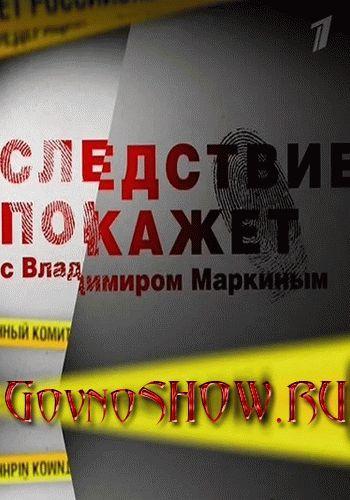 Следствие покажет / Выпуск 1-14 (30.01.2016 - 14.02.2016) / Первый канал