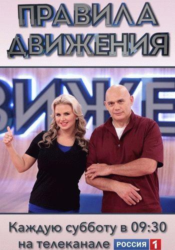 Правила движения / Выпуск 1-41 (16.07.2016 - 23.07.2016) / Россия 1