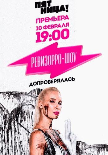 Ревизорро-шоу / Выпуск 1-20 (10.02.2016 - 26.06.2016) / Пятница