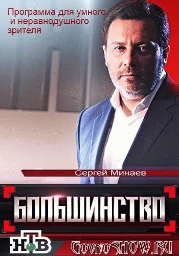 Большинство с Сергеем Минаевым смотреть онлайн 23.12.2016 - 30.12.2016 на НТВ