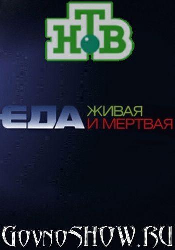 Еда живая и мертвая / Выпуск 59-98 (21.03.2018 - 30.12.2017) / НТВ