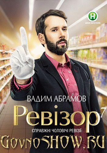 Ревизор 7 сезон 1-20 выпуск 26.12.2016 - 02.01.2017 смотреть онлайн Новый канал
