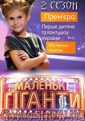 Маленькие гиганты 2 сезон / Выпуск 1 (2016) / 1+1