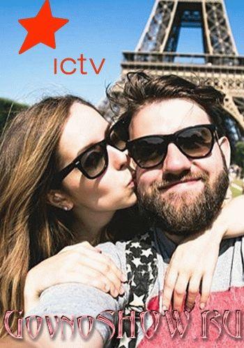 Первый раз за границей / Выпуск 1-5 (23.04.2016 - 30.04.2016) / ICTV