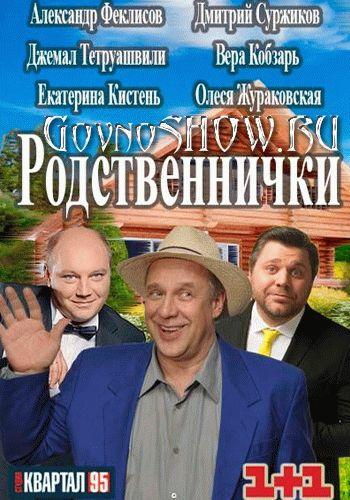 Родственнички / Серия 1-8 (14.03.2016 - 24.03.2016) / 1+1
