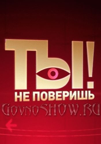 Ты не поверишь / Выпуски 09.12.2018 - 16.12.2018 / НТВ