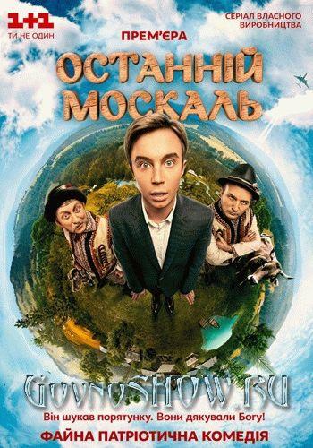 Последний москаль / Серия 1-16 (13.04.2015 - 23.04.2015) / 1+1
