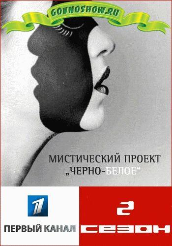 Черно-белое 2 сезон / Выпуск 1-5 (28.02.2016 - 27.03.2016) / Первый канал