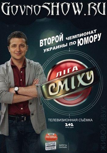 Лига смеха 2 сезон / Выпуск 1-17 (05.03.2016 - 24.12.2016) / 1+1