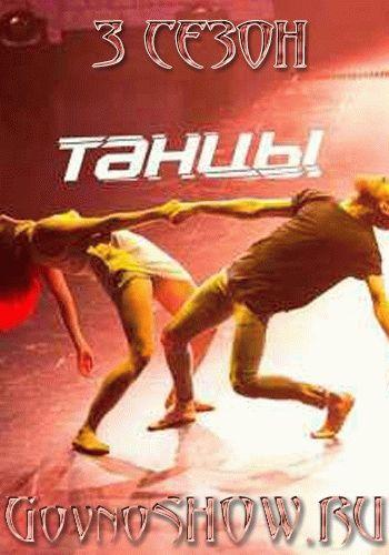 Танцы Битва сезонов на ТНТ / Выпуск 1-10 (26.03.2016 - 28.05.2016)