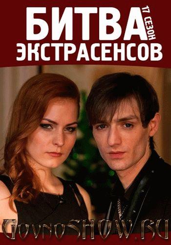 Битва экстрасенсов ТНТ 17 сезон / Выпуск 1-25 (03.09.2016 - 04.03.2017) / ТНТ