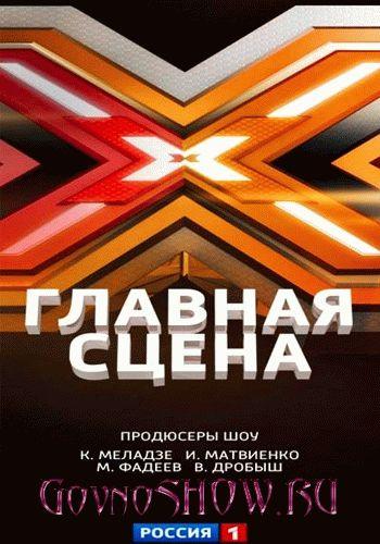 Главная сцена 3 сезон / Выпуск 1 (2016) / Россия 1