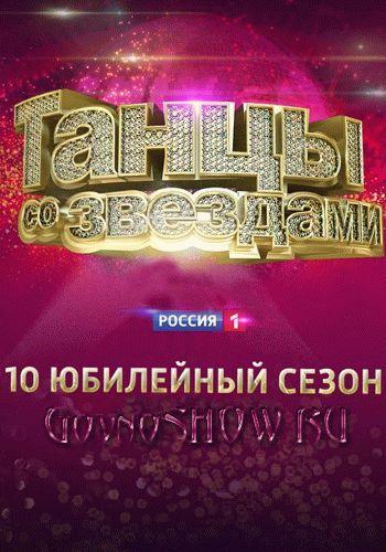Танцы со звездами 10 сезон / Выпуск 1-10 (24.04.2016 - 01.05.2016) / Россия 1