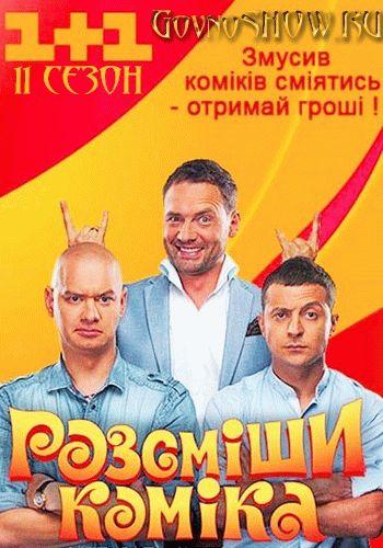 Рассмеши комика 11 сезон / Выпуск 1-16 (04.06.2016 - 11.06.2016) / 1+1