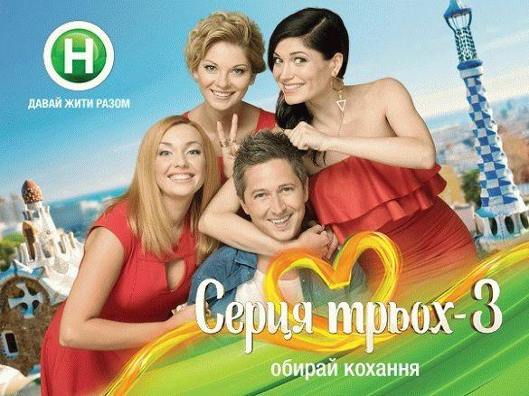 Стартовало долгожданное шоу Сердца трех 3 сезон