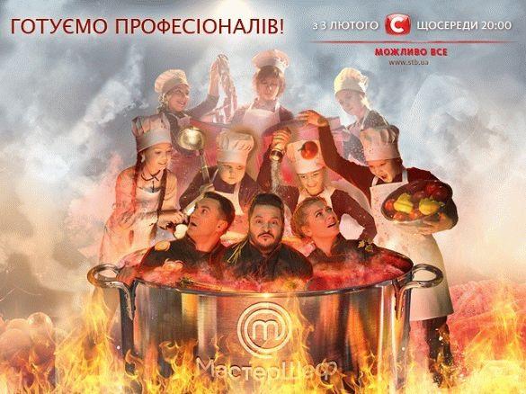 В 2016 году на телеканале СТБ стартовало Мастершеф дети Украина