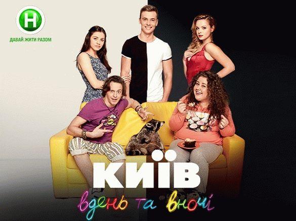 Новый канал запустил новое сериалити Киев днем и ночью