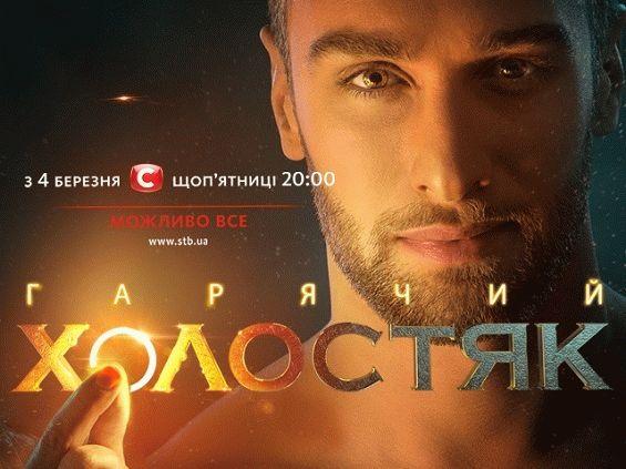 Холостяк 5 сезон / Выпуск 1-12 (06.03.2015 - 29.05.2015) / СТБ