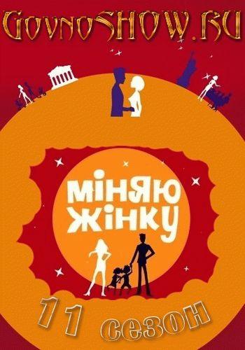 Меняю жену 11 сезон / Выпуск 1-10 (08.06.2016 - 15.06.2016) / 1+1