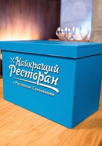 Найкращий ресторан з Русланом Сенічкіним / Выпуск 1-31 (02.06.2016 - 03.06.2016) / 1+1