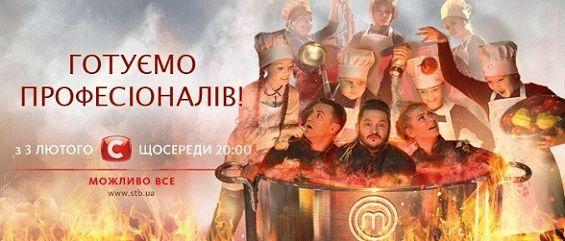 МастерШеф 4 сезон / Выпуски 1-18 (27.08.2014 - 24.12.2014) / СТБ
