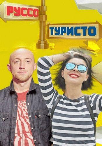 Руссо туристо 2 сезон / Выпуск 1-19 (16.04.2016 - 05.11.2016) / СТС
