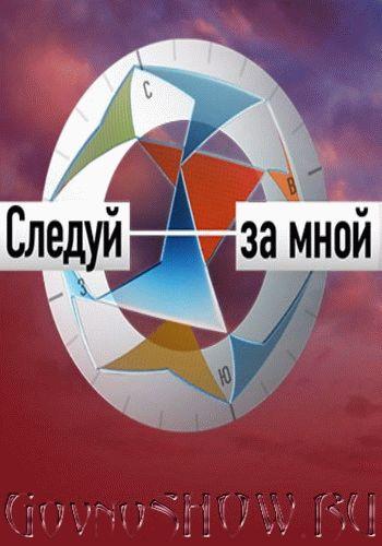 Следуй за мной / Выпуск 1-6 (15.05.2016 - 19.06.2016) / Первый канал