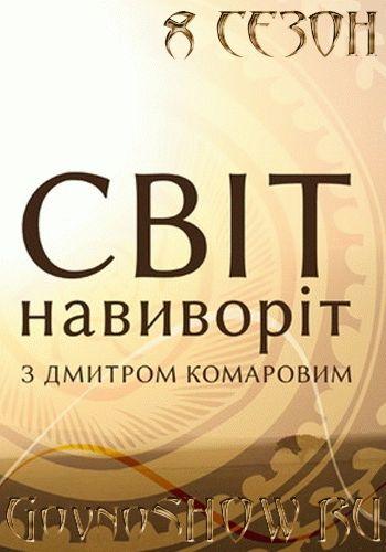 Мир наизнанку 8 сезон Непал / Выпуск 1-15 (08.09.2016 - 22.12.2016) / 1+1
