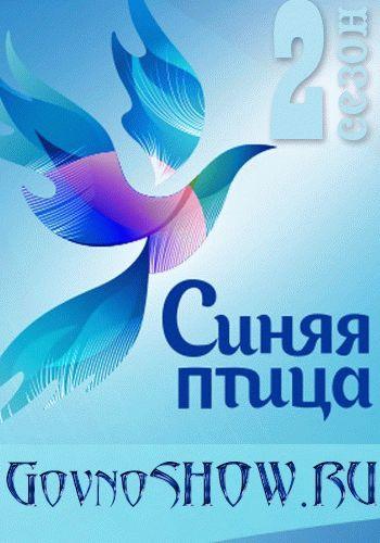 Синяя птица 2 сезон / Выпуск 1-7 (13.11.2016 - 25.12.2016) / Россия 1