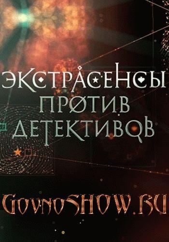 Экстрасенсы против детективов 1-16 выпуск 02.09.2016 - 16.12.2016 смотреть онлайн