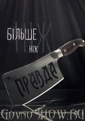 Больше чем правда / Выпуск 16.01.2017 - 18.12.2017 / ICTV