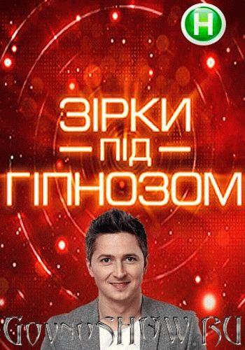 Звезды под гипнозом 2 сезон / Выпуск 1-10 (25.10.2017 - 01.11.2017) / Новый канал