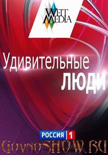Удивительные люди 1-7 выпуск 25.09.2016 - 06.11.2016 смотреть онлайн Россия ...
