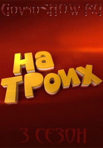 На троих 3 сезон / Выпуск 1-40 (23.01.2017 - 27.02.2017) / ICTV