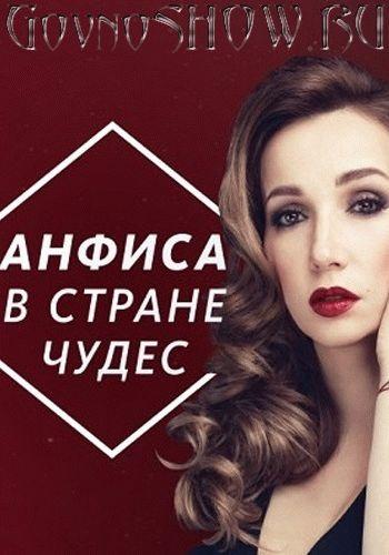 Анфиса в стране чудес / Выпуск 1-4 (25.07.2016 - 28.07.2016) / Канал Ю