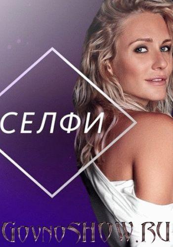 Селфи / Выпуск 1-3 (24.07.2016 - 07.08.2016) / Канал Ю
