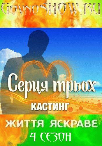 Сердца трех 4 сезон / Выпуск 1-15 (21.02.2017 - 06.06.2017) / Новый канал