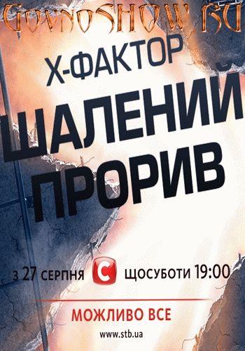 Х Фактор 8 сезон / Выпуск 1-18 (02.09.2017 - 30.12.2017) / СТБ Икс Фактор 8 сезон 2017