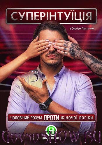 СуперИнтуиция 3 сезон / Выпуск 1-10 (31.03.2017 - 09.06.2017) / Новый канал